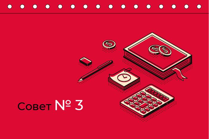 Совет № 3. Выберите удобный для вас способ ведения бюджета