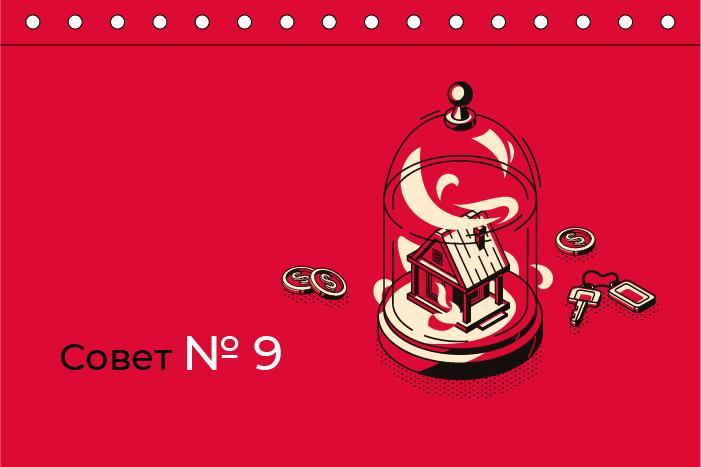 Совет № 9.  Следуйте правилу 30 дней, когда планируете дорогостоящие покупки