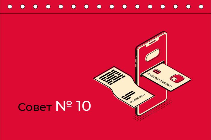 Совет № 10. Чаще используйте банковскую карту вместо наличных средств