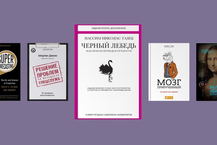 Пять книг для руководителей и предпринимателей, чтобы «читать» других
