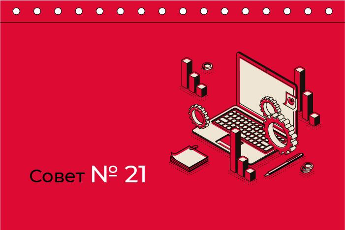 Совет N 21. Будьте критичны к информации о финансах