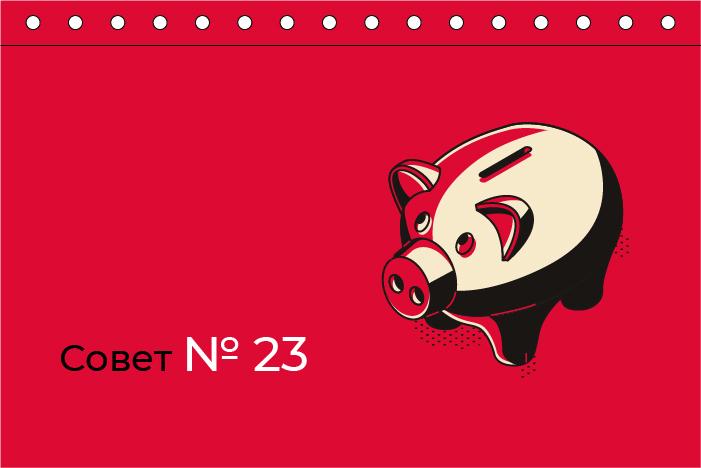 Совет N 23. Попробуйте день, неделю или месяц пожить в режиме тотальной экономии