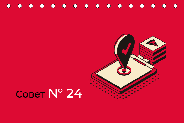 Совет N 24. Делайте меню на неделю