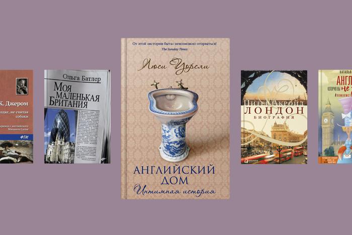 Шесть книг, насквозь пропитанных духом и атмосферой старой доброй Англии