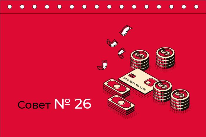 Совет N 26. Никому не сообщайте свои платежные данные