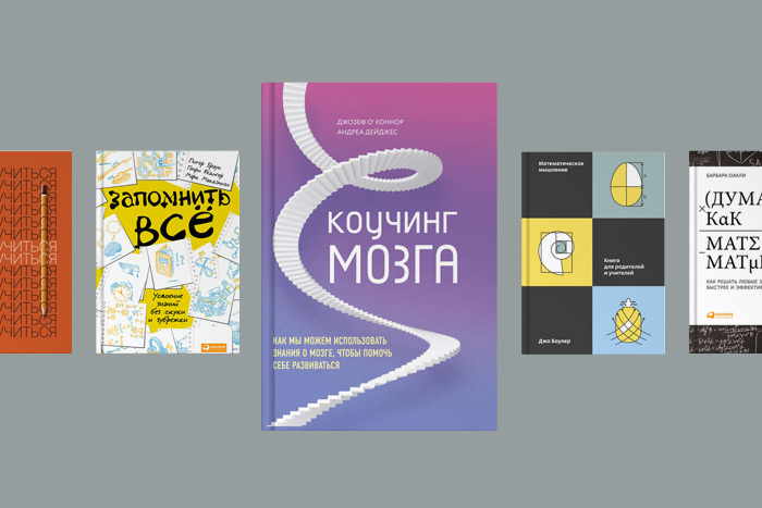 Восемь книг, которые помогают учиться