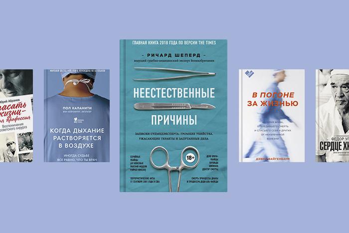 Без права на ошибку: 11 книг про медицину