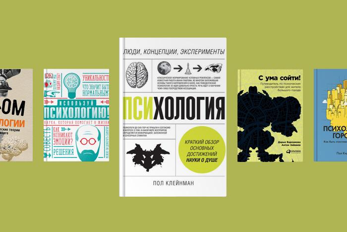 Сознательное подсознательное: 7 книг о психологии