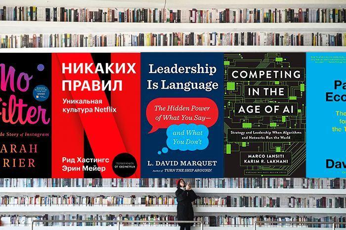 Выбор T&P: 20 главных бизнес-книг 2020 (по нашему мнению)