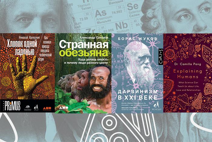 Выбор T&P: наш топ-20 книг 2020 года о науке