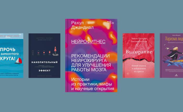 Личное развитие: топ книг 2020
