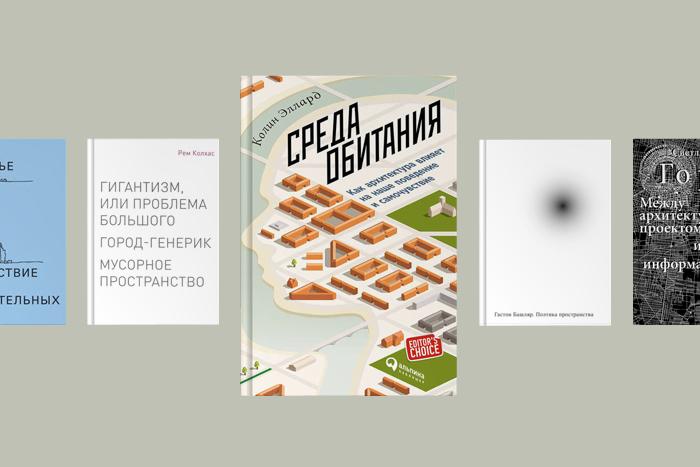 Подборка книг об архитектуре и урбанистике
