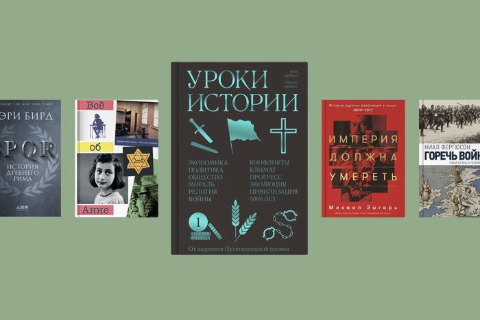 Альтернативные учебники истории: 9 книг с разным взглядом на события прошлого