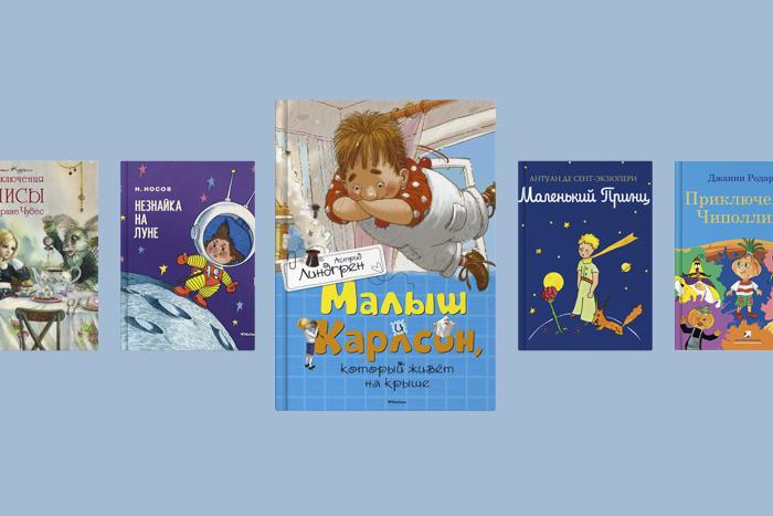 Совсем не детские: 15 книг для взрослых, которые все читали в детстве