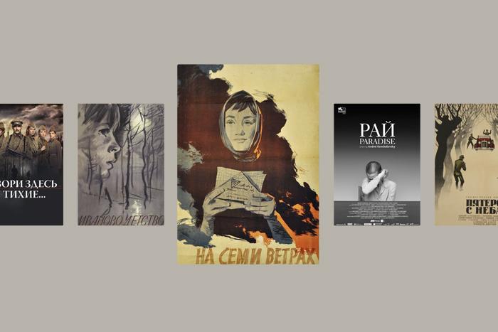 Фильмы о Великой Отечественной войне: советские и российские