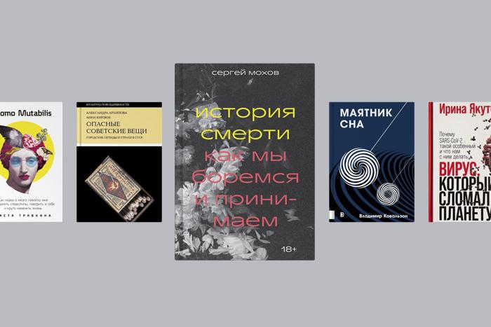 Список литературы о вирусах, революциях и науке сна: 25 книг, отмеченных премией «Просветитель»