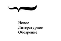 Издательство «НЛО»