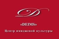 Центр имиджевой культуры Deims