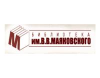 Библиотека им. В. В. Маяковского