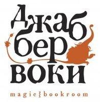 Книжный магазин «Джаббервоки»