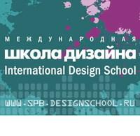Международная школа дизайна в Санкт-Петербурге
