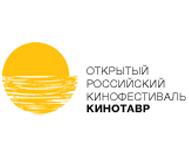 Открытый российский фестиваль «Кинотавр»