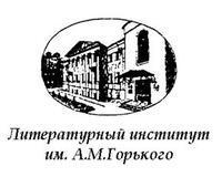Литературный институт им. А. М. Горького