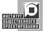 Институт общественного проектирования
