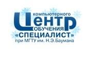 Учебный центр «Специалист» при МГТУ им. Н. Э. Баумана