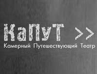 Камерный путешествующий театр «КаПуТ»