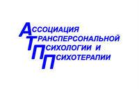 Ассоциация трансперсональной психологии и психотерапии