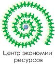 Центр экономии ресурсов на Флаконе