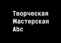 Творческая мастерская Abc