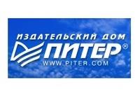 Издательство «Питер»