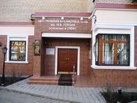 Библиотека №46 им. Н.В. Гоголя