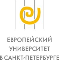 Европейский университет в Санкт-Петербурге