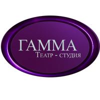 Театр-студия «Гамма»