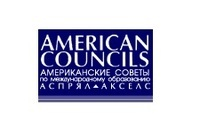Американские советы по международному образованию