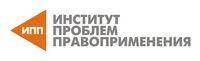 Институт проблем правоприменения
