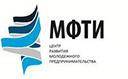 Центр развития молодежного предпринимательства МФТИ