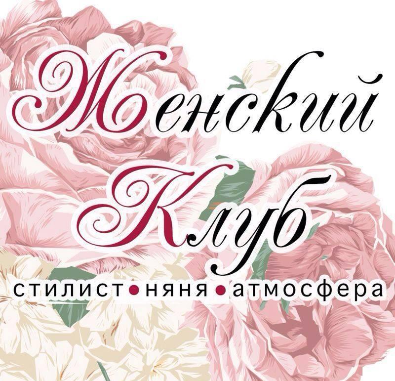 Картинки женский клуб надпись