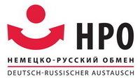 Немецко-Русский Обмен