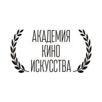 Академия киноискусства
