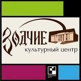"""Культурный центр """"Зодчие"""""""
