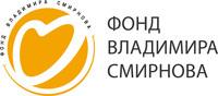 Фонд Владимира Смирнова