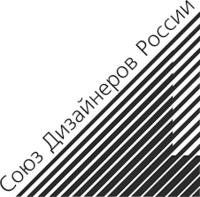Союз дизайнеров России