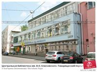 Центральная библиотека имени В.О. Ключевского