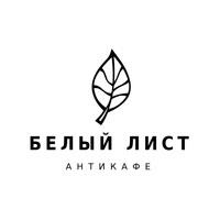 Антикафе-коворкинг Белый лист