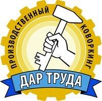 Учебный центр Дар Труда