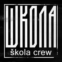 Школа / Škola Crew